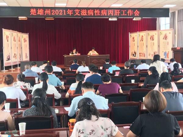 楚雄州圆满召开2021年防治艾滋病工作会议