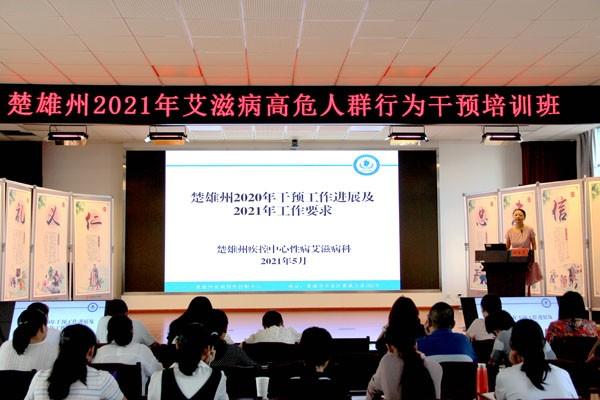 楚雄州2021年艾滋病高危人群行为干预业务培训班圆满举办