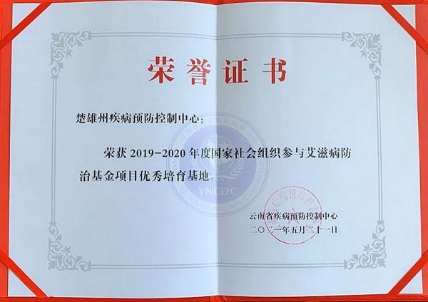 楚雄州疾控中心荣获国家社会组织参与艾滋病防治基金项目优秀培育基地称号