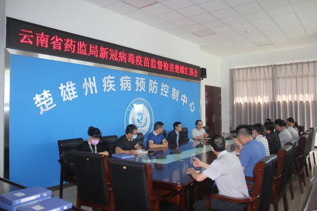 云南省药监局到楚雄州督查新冠病毒疫苗安全监管工作