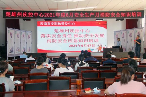 楚雄州疾病预防控制中心 开展消防安全应急知识培训