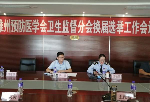 楚雄州预防医学会第二届卫生监督分会换届选举工作会议在楚雄召开